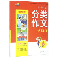 【二手书8成新】小学生分类作文这样学(六年级 钟书 上海大学出版社