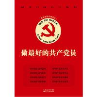 江苏人民:做最好的共产党员