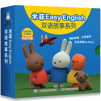 米菲Easy English双语故事系列 共10册 0-3-6岁低幼儿童绘本卡通图画书 幼儿园宝宝启蒙认知中英文双语3