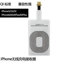 iPhone6S无线充电器iPhone5接收器6苹果5S无线充电线圈6s Plus qi 7 7Pl 苹果接口