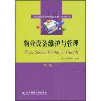 9787811229240 物业设备维护与管理(第2版)