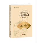 历年高考古诗赏析大全(1990―2017)