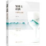 邹博士话酒:白酒小百科