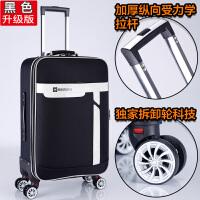 商务旅行箱万向轮拉杆箱皮箱男24寸牛津纺布密码箱行李箱软箱 升级版