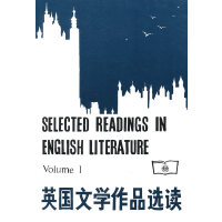 英国文学作品选读(一) 商务印书馆