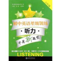 【二手书8成新】初中英语星级训练听力(六年级 刘�|,吕春昕 上海交通大学出版社