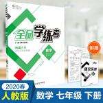 2020版 全品学练考七年级下册数学 全品学练考7年级下数学 新课标人教版