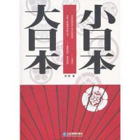 【二手书8成新】大日本 小日本 药进 9787802559059