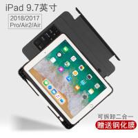 【钢化膜】苹果iPad蓝牙键盘保护套2018新iPad Air/Pro 9.7英寸A1822/A1