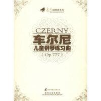 [二手旧书9成新]车尔尼儿童钢琴练习曲(OP 777)(附CD-ROM光盘一张)――未来钢琴家系列,车尔尼,春风文艺出