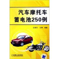 汽车摩托车蓄电池250例【正版图书 放心购买 售后无忧】