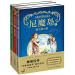 尼魔岛(全3册)
