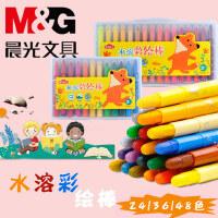 晨光旋转蜡笔48色36色24色油画棒彩绘棒水溶性儿童炫彩套装幼儿园安全大容量可水洗宝宝重彩油化文具批发
