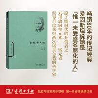 居里夫人传(世界名人传记) 【法】艾芙・居里 左明彻 译 商务印书馆