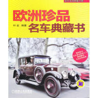 【二手书8成新】欧洲珍品名车典藏书 叶宏著 机械工业出版社