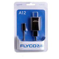 飞科(FLYCO) 原装充电器A12 配件充电适配器 适合FS338 FS375 FS622 FS623 FS372等