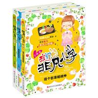 正版我们的非凡小学 第三辑三年级全套3册摘星星的孩子王钢作品中国版这个包菜超级帅6-12岁畅销儿童文学儿童成长校园励志