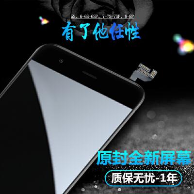 20190827155135625适用苹果6屏幕总成8iPhone6S内外5显示7plus手机SE触摸7/8plus 8P5.5寸屏幕总成【带配件】 屏幕颜色留言备注