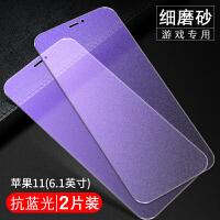 【好货优选】苹果11钢化膜 i11钢化膜iphone11磨砂膜iphone11promax全屏覆盖i �规��11���(