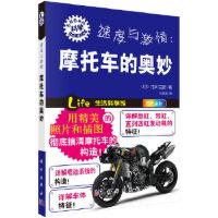 [二手旧书9成新]速度与激情:摩托车的奥妙,(日)市川克彦,9787030404909,科学出版社有限责任公司