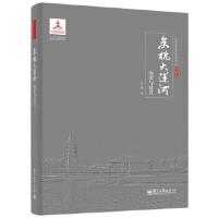 京杭大运河历史与复兴