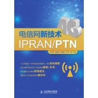 电信网新技术IPRAN PTN