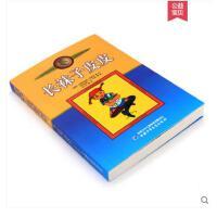 长袜子皮皮 美绘版 林格伦 非注音版7-9-10-12-14岁儿童故事文学童话绘本书籍青少年小学生三四五六年级课外阅读
