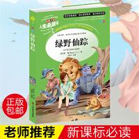 绿野仙踪彩图版3-5-6年级8-10-12岁儿童书籍中外名著青少年经典小说文学 小说读物畅销书中小学生课外阅读人生必读