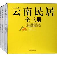 云南民居 全三册 传统民居深度研究 原生态度假村民宿规划建筑设计参考书籍