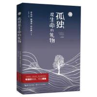 孤独是生命的礼物 -  林清玄余光中白先勇联手巨献 周国平中国散文协会推荐