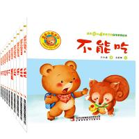 安全小绘本全套10册 适合0-1-2-3-4岁幼儿故事绘本 亲子读物早教书 启蒙书 注意安全教育书籍 宝宝图书儿童故事