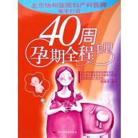 40周孕期全程手册