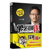 【二手书8成新】勇气可佳:�潘客晃Ъ�/刘佳勇 刘佳勇 当代中国出版社