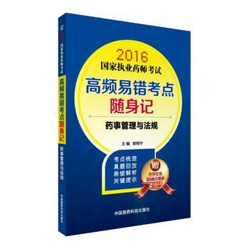 2016国家执业药师考试高频易错考点随身记 药事管理与法规 郭翔宇 9787506784689