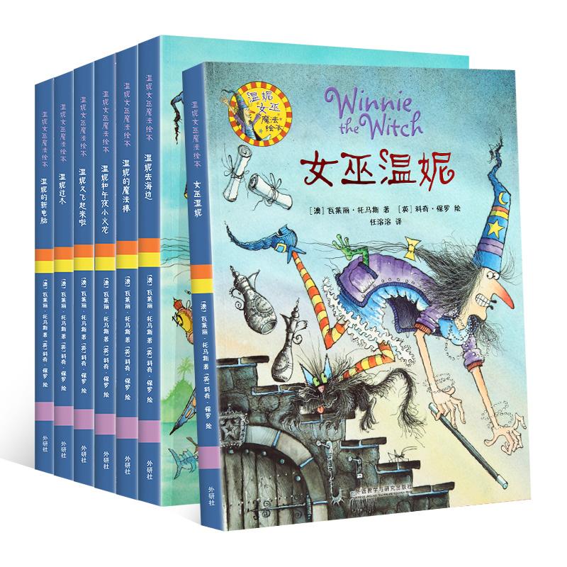 温妮去海边【全7册】 温妮去海边+温妮又飞起来啦+温妮和午夜小火龙+温妮的新电脑+女巫温妮+温妮过冬+温妮的魔法棒【全7册】