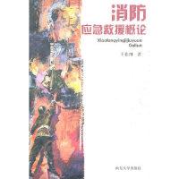 消防应急救援概论 王仁国 9787560741178 山东大学出版社