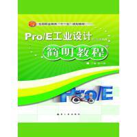 Pro_E工业设计简明教程