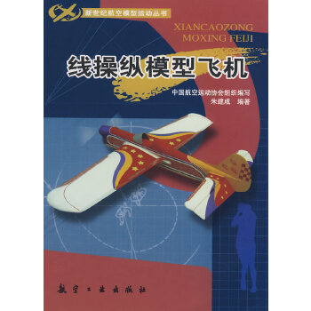 线操纵模型飞机(pdf+txt+epub+azw3+mobi电子书在线阅读下载)