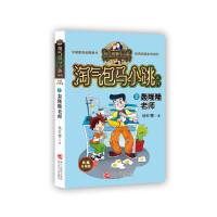 杨红樱淘气包马小跳系列 典藏升级版:轰隆隆老师