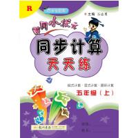 2019年秋季 黄冈小状元 同步计算天天练 五年级(上)R人教版