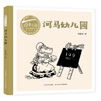 百年百部中国儿童图画书经典书系:河马幼儿园