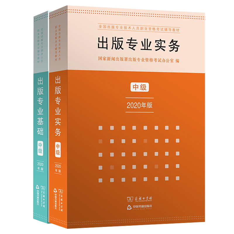 出版专业职业资格考试教材 中级 出版专业基础+出版专业实务 2020年版