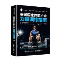 健身教练书籍 nsca辅助教材正版美国国家体能协会力量训练指南 第2版 全彩精装 专业力量训练体能训练体适能训练教程教材