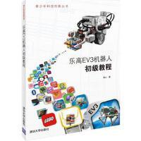 【全新正版】 乐高EV3机器人初级教程(青少年科技创新丛书)