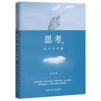 【正版二手书9成新左右】思考,从大学开始 姜萌 北京工业大学出版社