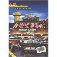 中国行-香格里拉古镇DVD