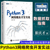 Python 3网络爬虫开发实战 Scrapy数据分析处理手册 python3爬虫python网络爬虫实战 pytho