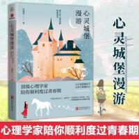 时代光华:心灵城堡漫游