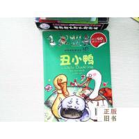 【二手旧书9成新】.丑小鸭 我的贴贴童话书系列