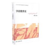 学前教育史 9787107333514 人民教育出版社 唐淑 主编